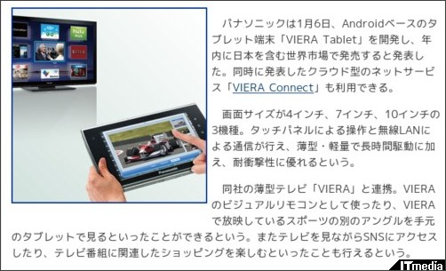http://www.itmedia.co.jp/news/articles/1101/06/news030.html