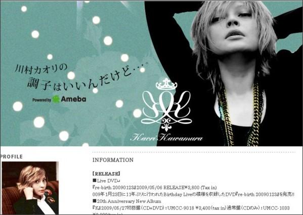 http://ameblo.jp/kawamurakaori/