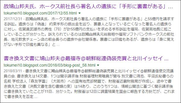 https://www.google.co.jp/search?q=site://tokumei10.blogspot.com+%E9%B3%A9%E5%B1%B1%E9%82%A6%E5%A4%AB&source=lnt&tbs=qdr:y&sa=X&ved=0ahUKEwjn-L2En_jZAhUOwWMKHeVVAgIQpwUIHw&biw=1158&bih=754