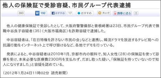 http://www.yomiuri.co.jp/national/news/20120124-OYT1T00292.htm