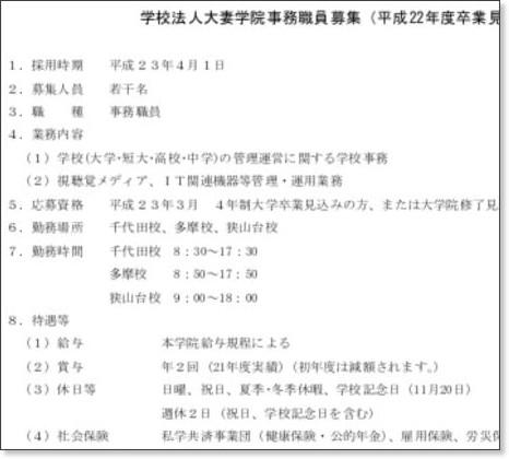 http://www.gakuin.otsuma.ac.jp/pdf/100701_01.pdf