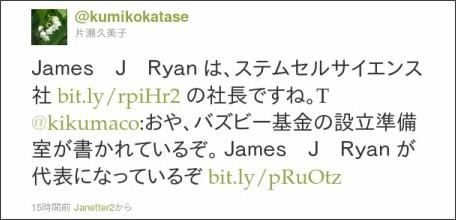 http://twitter.com/#!/kumikokatase/status/115658152447442944