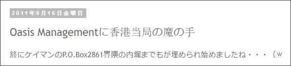 http://tokumei10.blogspot.com/2011/09/oasis-management.html
