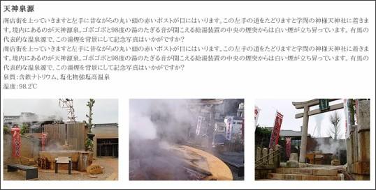 http://www.arima-onsen.com/facility_info100.html