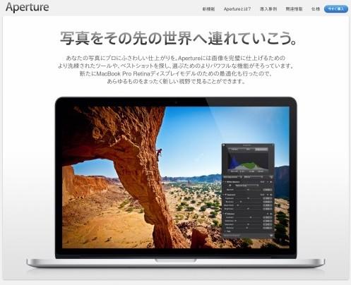 https://www.apple.com/jp/aperture/