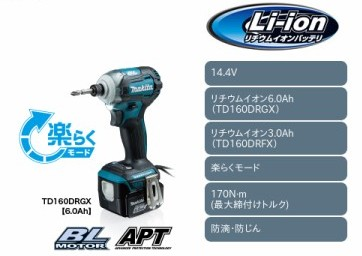 https://www.makita.co.jp/product/li_ion/td160d/td160d.html
