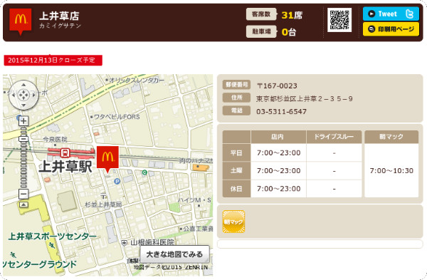 http://www.mcdonalds.co.jp/shop/map/map.php?strcode=13724