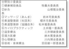 http://www.makiyoshio.jp/information/active_info.html