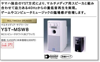 http://www.yamaha.co.jp/product/av/prd/pc/yst-msw8/ystmsw8.html