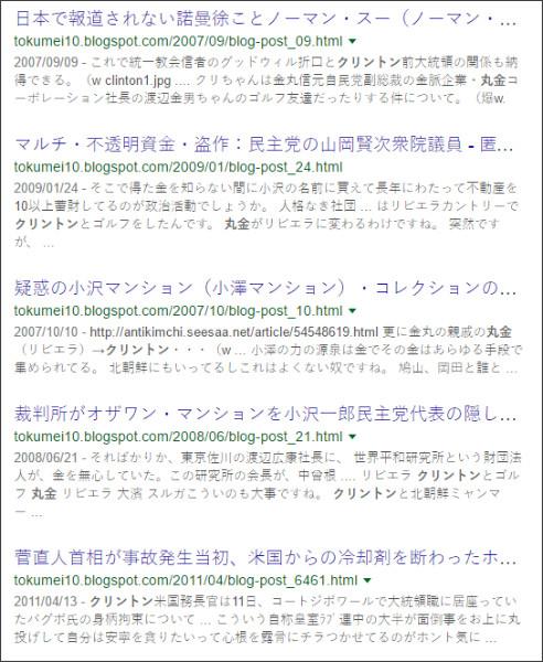 https://www.google.co.jp/#q=site:%2F%2Ftokumei10.blogspot.com+%E4%B8%B8%E9%87%91%E3%80%80%E3%82%AF%E3%83%AA%E3%83%B3%E3%83%88%E3%83%B3
