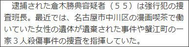 http://sankei.jp.msn.com/affairs/news/130920/crm13092011190004-n1.htm