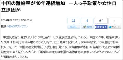 http://news.ameba.jp/20140702-69/