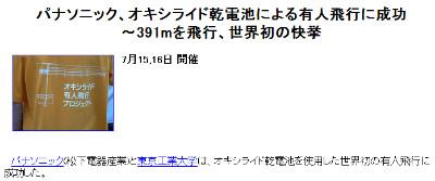 http://pc.watch.impress.co.jp/docs/2006/0718/pana.htm