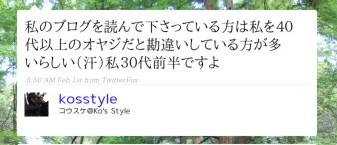 http://twitter.com/kosstyle/status/1166842804