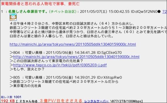 http://hatsukari.2ch.net/test/read.cgi/news/1304748042/