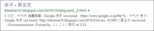 https://www.google.co.jp/#tbs=qdr:m&q=site:%2F%2Ftokumei10.blogspot.com+%E9%AB%98%E9%BA%97%E8%8C%B6%E7%A2%97