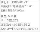 https://www.chikumashobo.co.jp/product/9784480854766/
