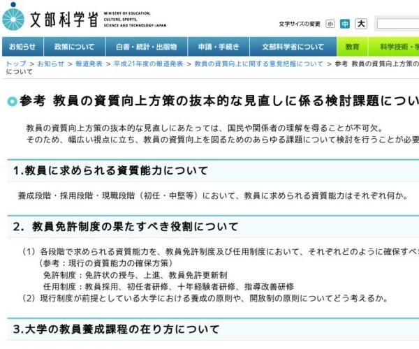 http://www.mext.go.jp/b_menu/houdou/22/01/attach/1289642.htm