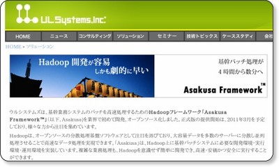 http://www.ulsystems.co.jp/asakusa-index.html