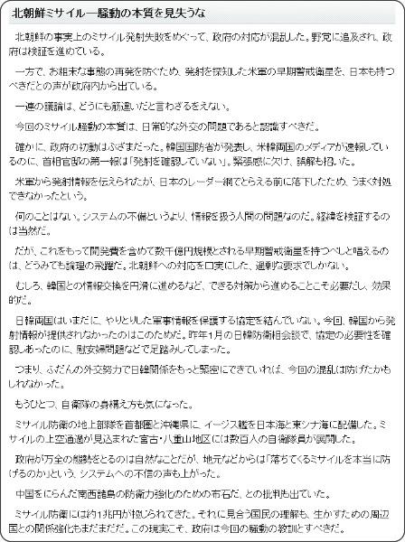 http://www.asahi.com/paper/editorial.html#Edit2