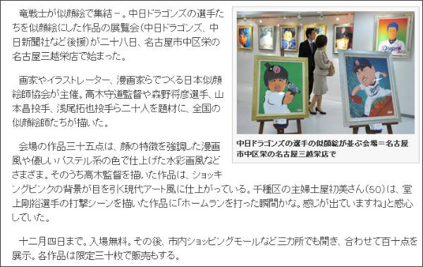 http://www.chunichi.co.jp/article/aichi/20121129/CK2012112902000035.html
