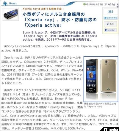 http://plusd.itmedia.co.jp/mobile/articles/1106/22/news100.html