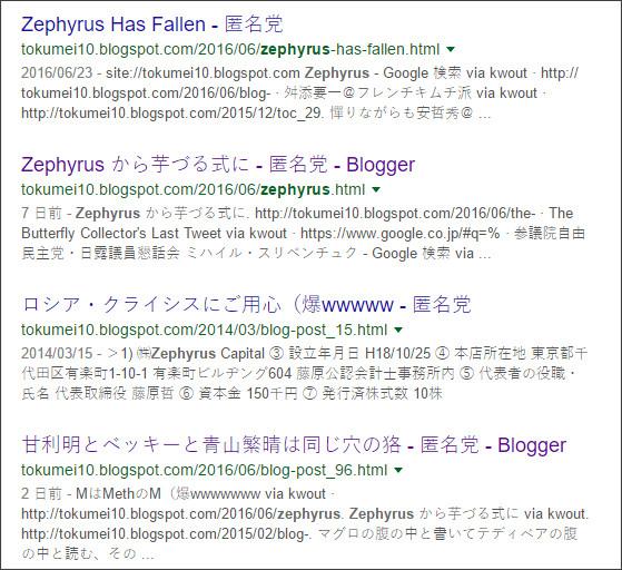 https://www.google.co.jp/#q=site:%2F%2Ftokumei10.blogspot.com+Zephyrus