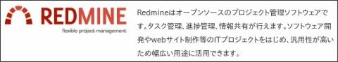 http://redmine.jp/