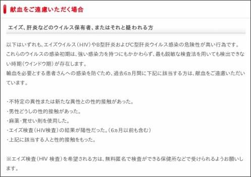 http://www.jrc.or.jp/donation/refrain/detail/detail03.html