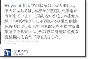 http://twitter.com/yuuhey/status/53821777767444480