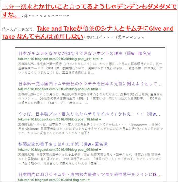 http://tokumei10.blogspot.com/2016/10/blog-post_80.html