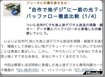 http://plusd.itmedia.co.jp/pcuser/articles/0805/06/news001.html