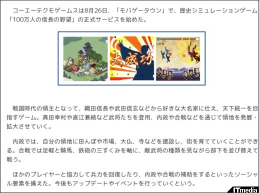 http://www.itmedia.co.jp/news/articles/1008/26/news064.html