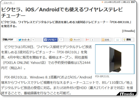 http://www.itmedia.co.jp/mobile/articles/1403/28/news091.html