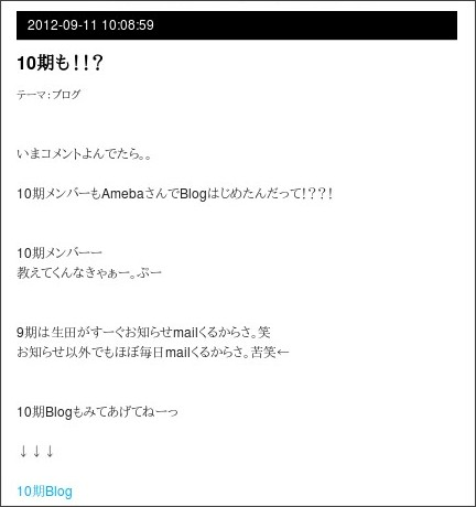 http://ameblo.jp/nigaki-risa/entry-11351675108.html