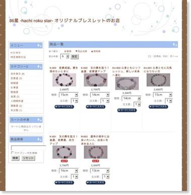 http://hachirokustar.cart.fc2.com/