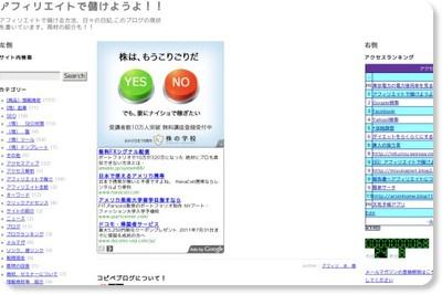 http://ahuxirieito.kasihara.boo.jp/