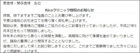 http://rico-clinic.com/