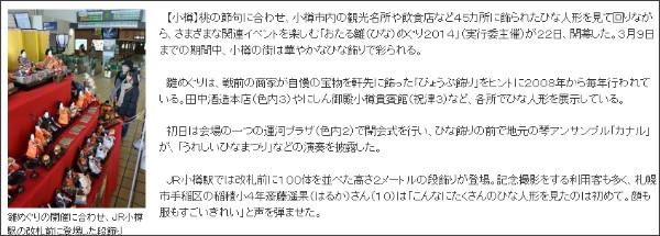 http://www.hokkaido-np.co.jp/news/chiiki/523053.html