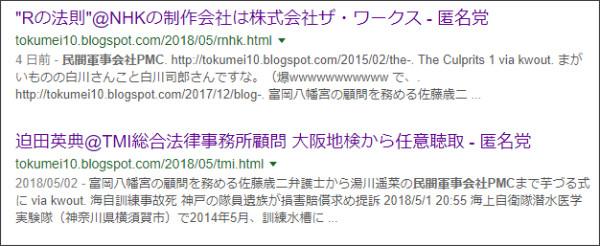 https://www.google.co.jp/search?q=site://tokumei10.blogspot.com+%E6%B0%91%E9%96%93%E8%BB%8D%E4%BA%8B%E4%BC%9A%E7%A4%BEPMC&source=lnt&tbs=qdr:m&sa=X&ved=0ahUKEwjtqOX904DbAhVE7GMKHbdaAyAQpwUIHw&biw=1182&bih=831