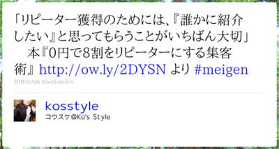 http://twitter.com/kosstyle/status/24478857192