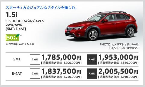 http://www.subaru.jp/impreza/xv/grade.html