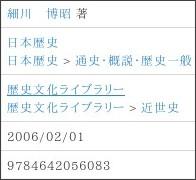 http://www.yoshikawa-k.co.jp/book/b33812.html
