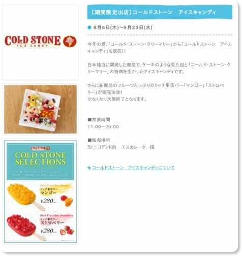 http://www.yokohama-bayquarter.com/page/topics/