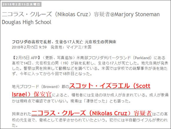 http://tokumei10.blogspot.com/2018/02/nikolas-cruzmarjory-stoneman-douglas.html