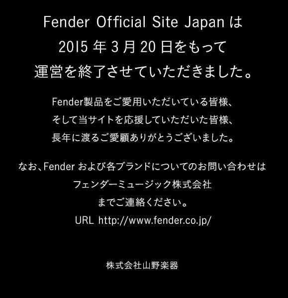 http://www.fender.jp/