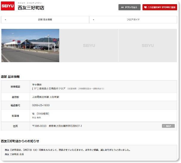 http://www.seiyu.co.jp/shop/%E8%A5%BF%E5%8F%8B%E4%B8%89%E5%A5%BD%E7%94%BA%E5%BA%97