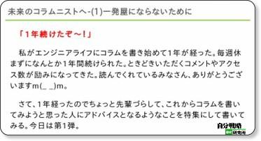 http://el.jibun.atmarkit.co.jp/abekkan/2013/05/-1-4d26.html