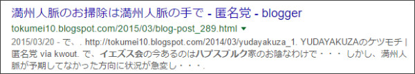 https://www.google.co.jp/#q=site://tokumei10.blogspot.com+%E3%83%8F%E3%83%97%E3%82%B9%E3%83%96%E3%83%AB%E3%82%AF+%E3%82%A4%E3%82%A8%E3%82%BA%E3%82%B9%E4%BC%9A&*