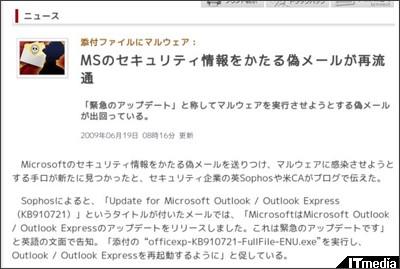 http://www.itmedia.co.jp/news/articles/0906/19/news021.html